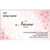 664 名刺 かわいい系 ピンク系(1箱100枚入)