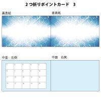 2つ折りポイントカード(スタンプカード) 3 (※写真、ベタは対応しておりません)