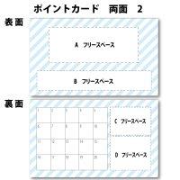 両面ポイントカード(スタンプカード) 2