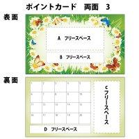 両面ポイントカード(スタンプカード) 3
