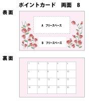 両面ポイントカード(スタンプカード) 8