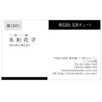 ビジネス名刺  白黒名刺 横D001 (1箱100枚入)