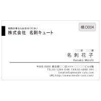 ビジネス名刺  白黒名刺 横D004 (1箱100枚入)