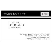 ビジネス名刺  白黒名刺 横D005 (1箱100枚入)