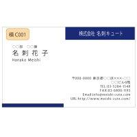 ビジネス カラー名刺 横C001 (1箱100枚入)
