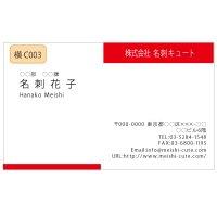 ビジネス カラー名刺 横C003 (1箱100枚入)