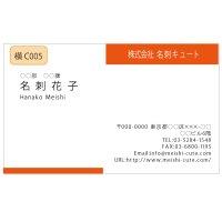 ビジネス カラー名刺 横C005 (1箱100枚入)