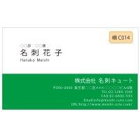 ビジネス カラー名刺 横C014 (1箱100枚入)