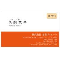 ビジネス カラー名刺 横C015 (1箱100枚入)