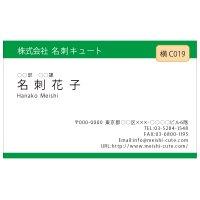 ビジネス カラー名刺 横C019 (1箱100枚入)