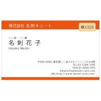 ビジネス カラー名刺 横C020 (1箱100枚入)