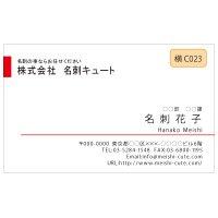 ビジネス カラー名刺 横C023 (1箱100枚入)