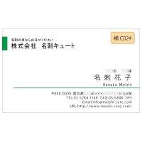 ビジネス カラー名刺 横C024 (1箱100枚入)
