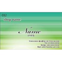 032 名刺 シンプル・ナチュラル系 グリーン系(1箱100枚入)