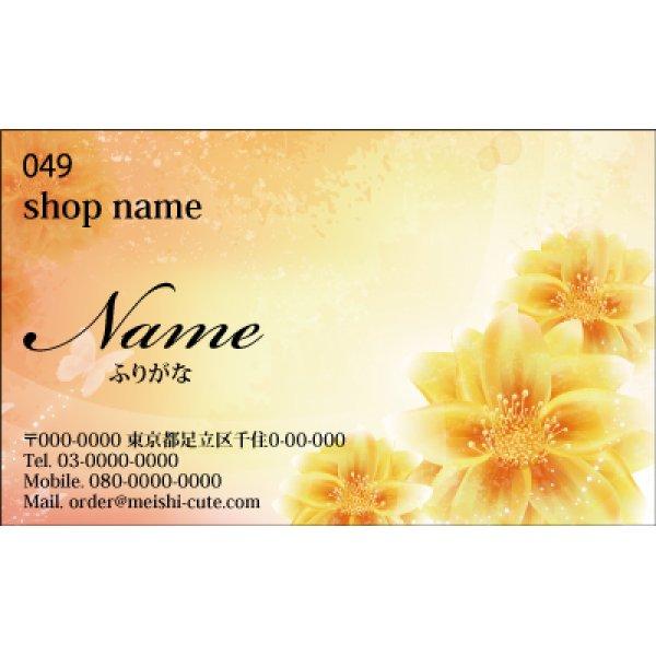 画像1: 049 名刺 シンプル・ナチュラル系 オレンジ系(1箱100枚入)