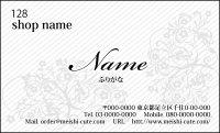 128 名刺 シンプル・ナチュラル系 ホワイト系(1箱100枚入)