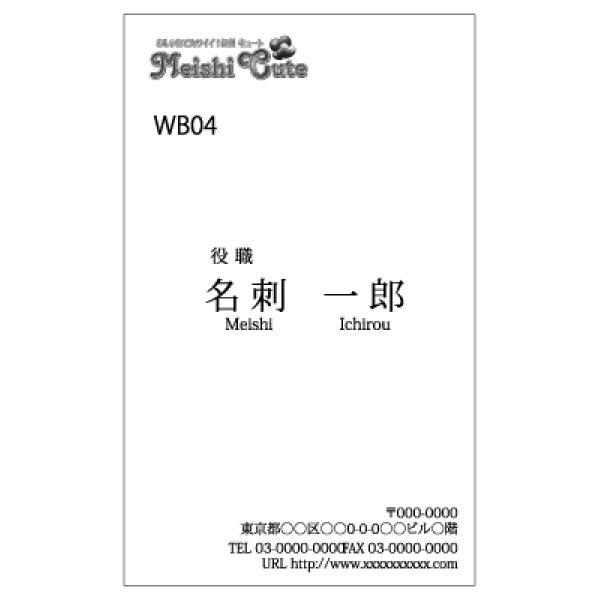 画像1: WB04 名刺  白黒 縦(1箱100枚入)