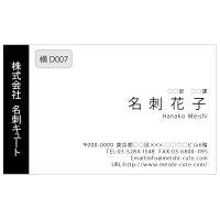 ビジネス名刺  白黒名刺 横D007 (1箱100枚入)