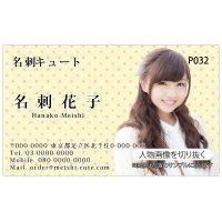 写真名刺(切り抜き)P032(写真の配置のイメージです、1箱100枚入)