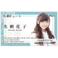 写真名刺(切り抜き)P025(写真の配置のイメージです、1箱100枚入)