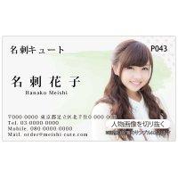 写真名刺(切り抜き)P043(写真の配置のイメージです、1箱100枚入)