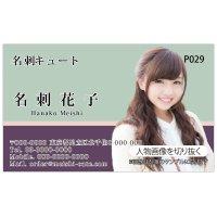 写真名刺(切り抜き)P029(写真の配置のイメージです、1箱100枚入)