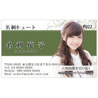 写真名刺(切り抜き)P022(写真の配置のイメージです、1箱100枚入)