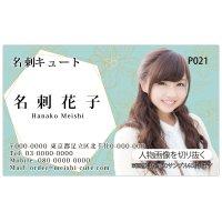 写真名刺(切り抜き)P021(写真の配置のイメージです、1箱100枚入)