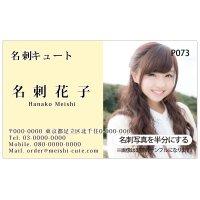写真名刺(半面)P073(写真の配置のイメージです、1箱100枚入)