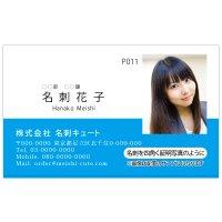 写真名刺(四角)P011(写真の配置のイメージです、1箱100枚入)