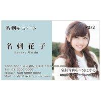 写真名刺(半面)P072(写真の配置のイメージです、1箱100枚入)
