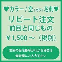 空'カラ)名刺のリピート注文(カラー):前回と同じもの(1箱100枚入)