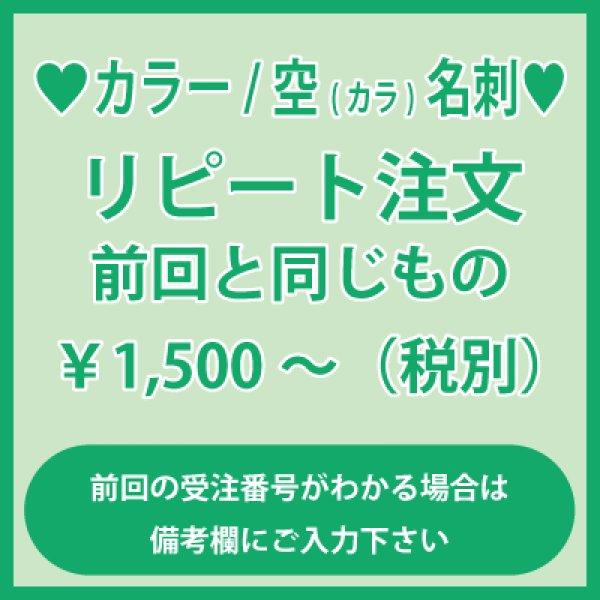 画像1: 空'カラ)名刺のリピート注文(カラー):前回と同じもの(1箱100枚入)