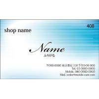 408 名刺 シンプル・ナチュラル系 ブルー系(1箱100枚入)