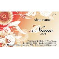 517 名刺 和風 オレンジ系(1箱100枚入)