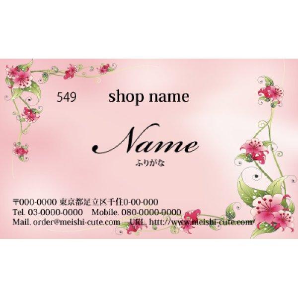 画像1: 549,かわいい名刺,ピンク名刺,(1箱100枚入)