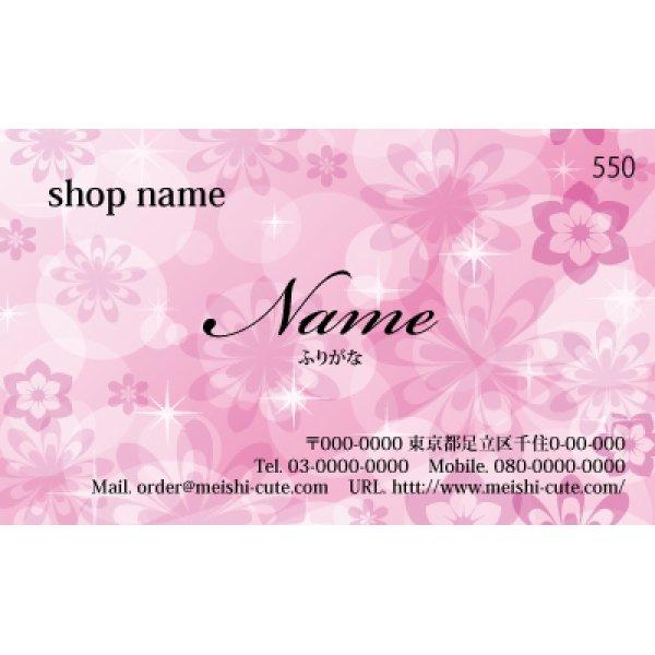 画像1: 550,かわいい名刺,ピンク名刺,(1箱100枚入)
