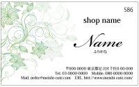 586 名刺 シンプル・ナチュラル系 グリーン系(1箱100枚入)