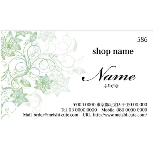 画像1: 586 名刺 シンプル・ナチュラル系 グリーン系(1箱100枚入)