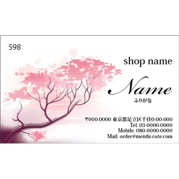 画像1: かわいい名刺 ピンク名刺 和風名刺 (1箱100枚入)  商品No598