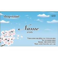かわいい名刺 ブルー名刺 (1箱100枚入)  商品No610