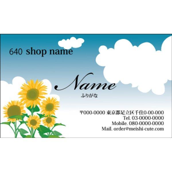 画像1: かわいい名刺 ブルー名刺 (1箱100枚入)  商品No640