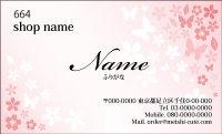 かわいい名刺 ピンク名刺 (1箱100枚入) 商品No664