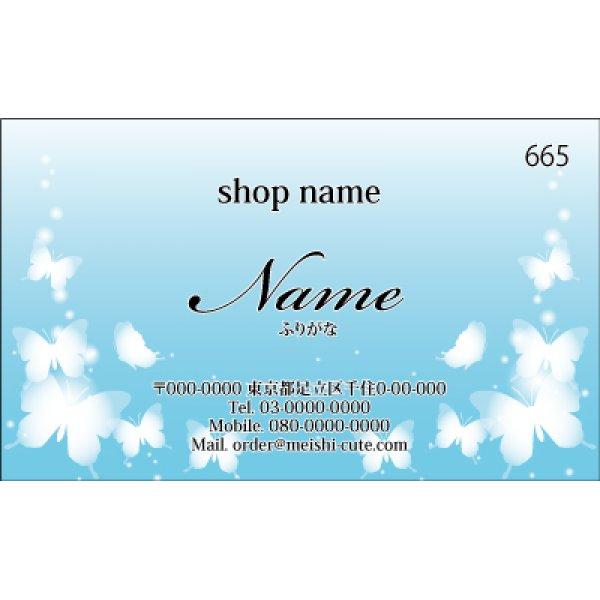 画像1: 665 名刺 かわいい系 ブルー系(1箱100枚入)