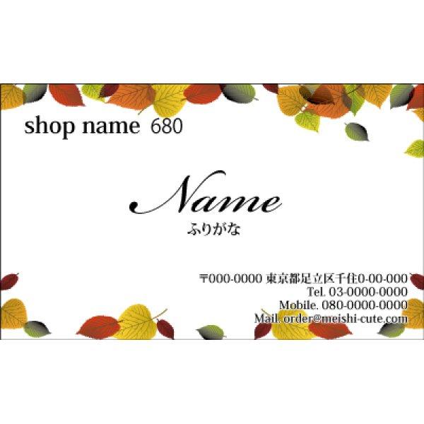 画像1: 680 名刺 和風 イエロー・オレンジ系  (1箱100枚入)