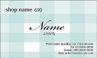 690 名刺 シンプル・ナチュラル系 ブルー系(1箱100枚入)