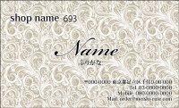 693 名刺 シンプル・ナチュラル系 ホワイト系(1箱100枚入)