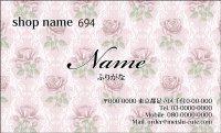 かわいい名刺 ピンク名刺 花柄名刺 (1箱100枚入)  商品No694
