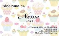 かわいい名刺 ホワイト名刺 (1箱100枚入) 商品No697