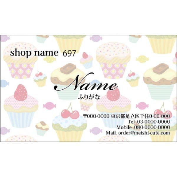 画像1: かわいい名刺 ホワイト名刺 (1箱100枚入) 商品No697